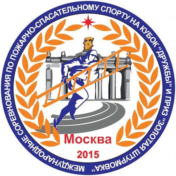 Кубок «Дружбы» и приз «Золотая штурмовка» 2015