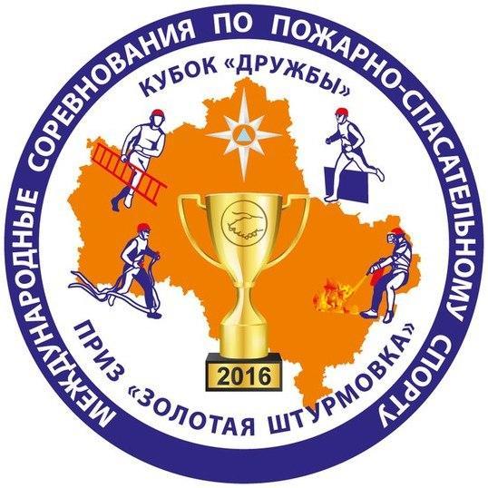 Кубок «Дружбы» и приз «Золотая штурмовка» 2016